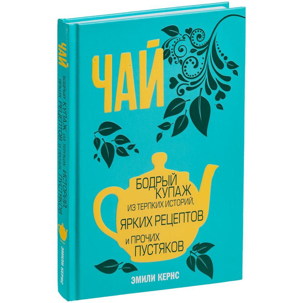 Книга «Чай. Бодрый купаж из...