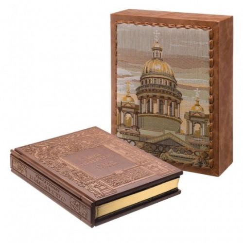 Книга «Санкт-Петербург....